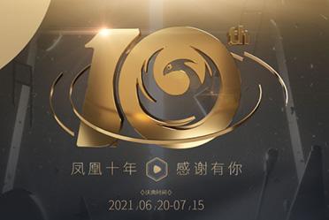 凤凰游戏商城 十周年答谢盛典 7月14日跟踪报道