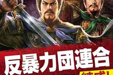 《三国志》联动日本警署 三国武将一起抵制暴力团体!