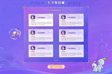 夏日告白启动!《梦幻西游》电脑版2021七夕告白活动浪漫来袭