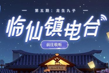 《神武4》电脑版《临仙镇电台》第五期明天上线