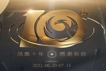 凤凰游戏商城 十周年答谢盛典 7月15日跟踪报道