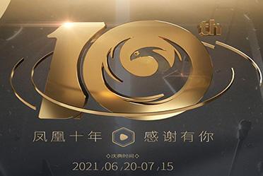 凤凰游戏商城 十周年活动 育碧专区 打折游戏推荐