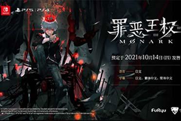 校园题材RPG《罪恶王权》首支中文预告片 10月14号发售