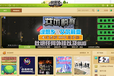 《我的世界》中文版JAVA网络游戏入门指南
