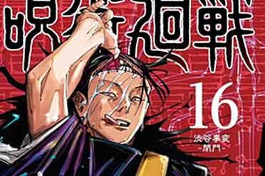 热血战斗番《咒术回战》漫画 8月2号将重新恢复连载!