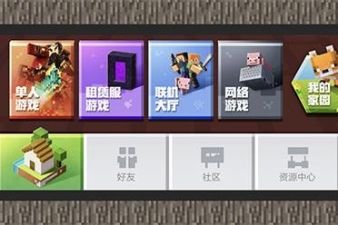 《我的世界》中文版PE网游入门指南