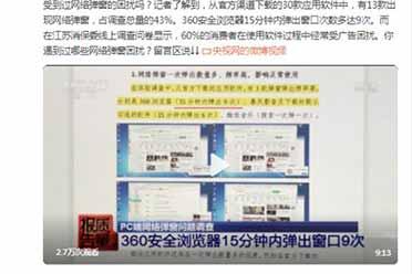 深受其扰!央视网曝光:360浏览器15分钟弹出广告9次