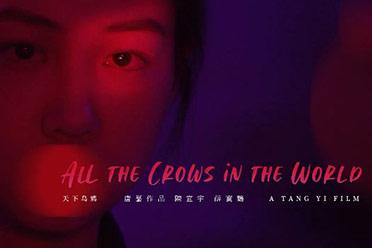 74届戛纳电影节榜单出炉:中国香港《天下乌鸦》获奖!