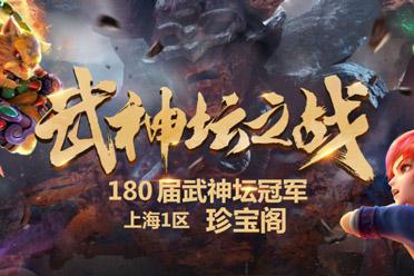 《梦幻西游》电脑版第180届武神坛冠军出炉真宝阁再次夺冠
