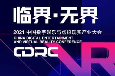 """""""临界·无界""""2021中国数字娱乐与虚拟现实产业大会嘉宾抢先看(二)"""