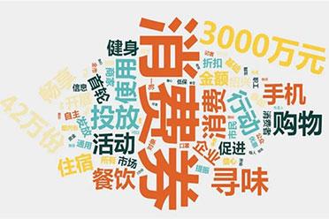 钱都花哪了?上半年人均消费榜公布 京沪支出超2万!