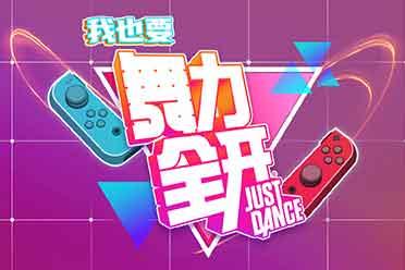 人人跟团!育碧中国下架吴亦凡在《舞力全开》上的歌曲