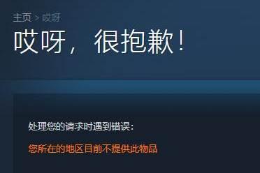 等等党亏了!好评《惩戒魅魔》已从Steam国区下架!