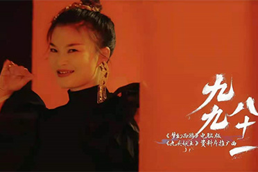 《梦幻西游》电脑版X苏云英推出新音乐《九九八十一》