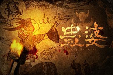 国产苗疆主题恐怖游戏《蛊婆》发售!Steam特别好评