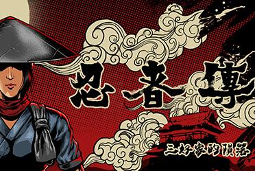 今日发售《忍者传三好家的陨落》参悟迅雷疾风奥义
