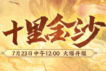 《梦幻西游》电脑版山东三区新服务【十里金沙】热�