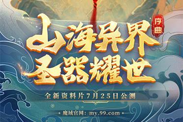 《山海异世界》3D版首获《魔域》万公测大奖!