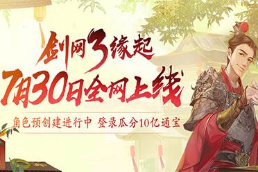 江湖不再错过!《剑网3》怀旧服7月30日全网上线