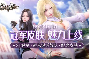 《铁甲雄兵》攻城战冠军皮肤7月23日 魅力上线