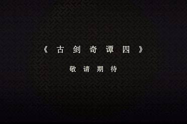 终于来了!网元圣唐发布会末尾公布《古剑奇谭四》