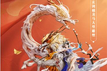 《大话西游2》匠心!镀金宝剑玄剑娥龙马大型雕塑霸气亮相