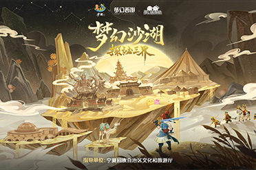 《梦幻西游》链接宁夏沙湖打造中国首个游戏主题沙雕群