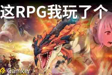"""RPG玩了个""""蛋"""" 怪猎物语2鉴赏【就知道玩游戏145】"""