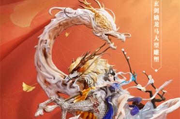 《大话西游2》精益求精!《鎏金宝藏》中宣建娥马龙大型雕塑作品赏析