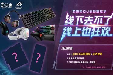 CJ21:游侠网&ROG外设嘉年华 多重外设豪礼等你拿!