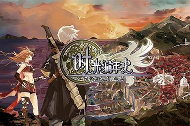 国产游戏《时光编年史:阿斯特拉的萌芽》已开启预售