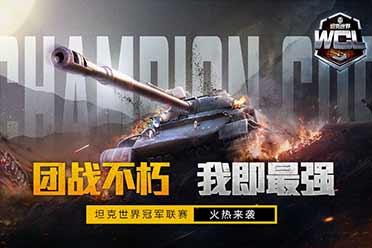 "CJ21:新联动!新版本!新赛事!《坦克世界》携手ChinaJoy见证""前所未有"""