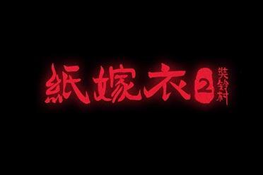 国产恐怖游戏《纸嫁衣》续作惊悚发布 探索诡异奘铃村
