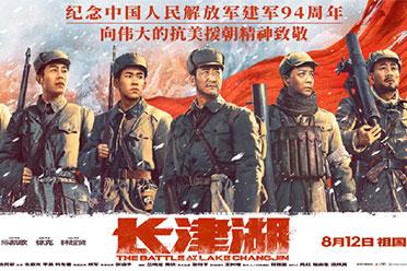 《长津湖》官方发布八一海报 纪念解放军建军94周年