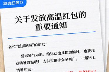 """支付宝官方宣布连送14天""""高温红包"""" 最高88元!"""