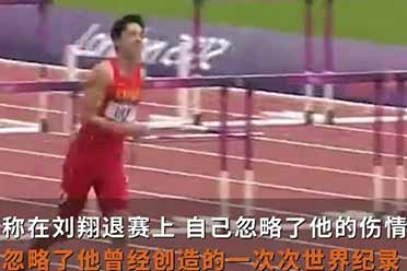 考研英语老师就网课骂刘翔道歉:要更加严格要求自己