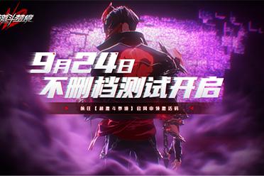 《超激斗梦境》 Chinajoy直播回顾