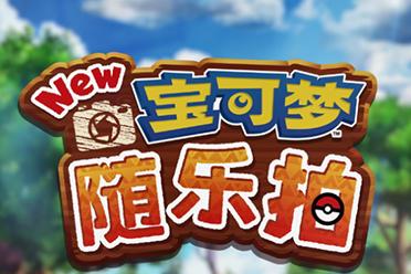 《新宝可梦随乐拍》免费DLC上线 新区域新宝可梦登场