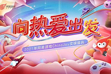 《天下3》 ChinaJoy的旅行以满分结束 充满了快乐!