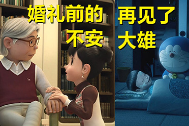 5分钟看完哆啦A梦《伴我同行》,好一发催泪弹