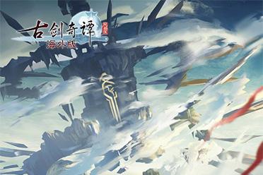 文化出海 联结世界!《古剑奇谭网络版 海外版》正式上线!