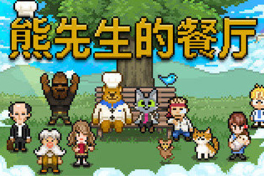 暖心像素冒险游戏《熊先生的餐厅》将于9月登陆steam