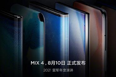 小米MIX4参数遭曝光:骁龙888 Plus!120Hz双曲面屏