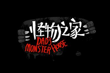 国产解密游戏《怪物之家》 将于8月26日在steam发售