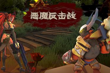 Roguelite动作游戏《恶魔反击战》 将于8月16日发售