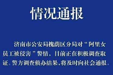 人民日报评阿里女员工被侵害事件:侵害事件令人发指!