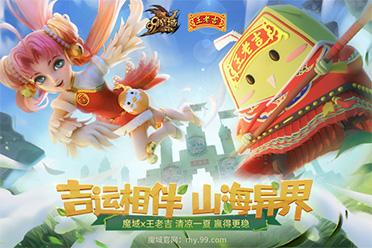 集集福集集玩《魔域》喝王老吉~中国魔幻神曲又来了!