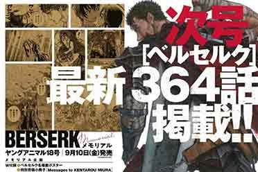 《剑风传奇》最新话9月10日发布!三浦建太郎老师遗稿
