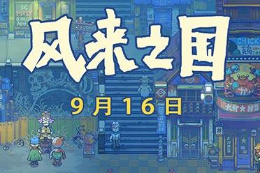 """""""搞偷袭?""""《风来之国》PC版将于9月16日正式发售"""