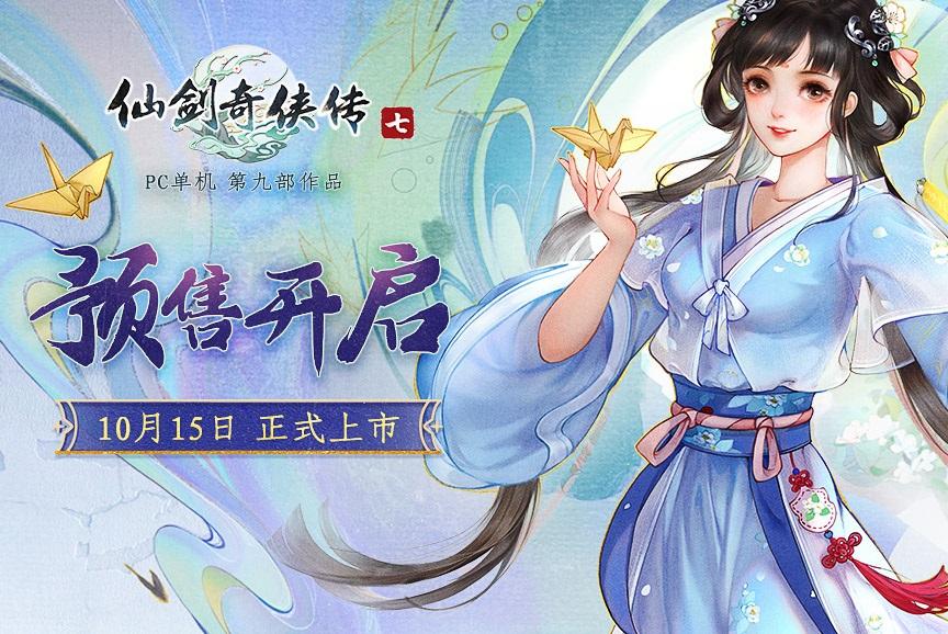 《仙剑奇侠传七》公开新宣传片 白茉晴与桑游登场